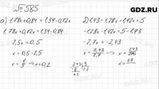 № 585 - Математика 6 класс Зубарева