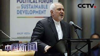 """[中国新闻] 伊朗外长扎里夫指责美国实施""""经济恐怖主义""""   CCTV中文国际"""