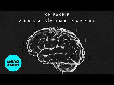 ChipaChip  -  Самый умный парень (Single 2020)