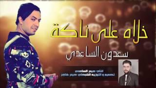 سعدون الساعدي خلاه على ناكة جديد 2017 لا تنسى اشتراك بل قناة ليصلك كل جديد