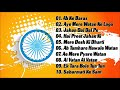 OLD IS GOLD - 26 जनवरी स्पेशल राष्टीय गीत | Old Hindi Romantic Songs | Evergreen Bollywood Songs
