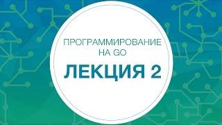 2. Программирование на Go. Функции, структуры, интерфейсы. Объектная модель   Технострим