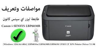 مواصفات وتعريف طابعة Canon i SENSYS LBP6030B