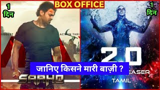 Saaho Vs Robot 2.0,Saaho Box Office Collection Day 1,Saaho 1st Day Collection, Prabhas, Akshay Kumar