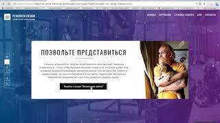 презентация новой версии сайта