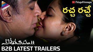 Vishwaroopam Back to Back Latest Trailers | Kamal Haasan | Andrea Jeremiah | Telugu FilmNagar