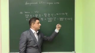 видео ЕГЭ-2016 по математике