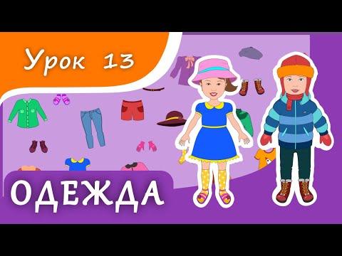 Мультфильм про одежду и обувь