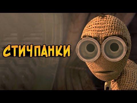 Куклы-Стичпанки из мультфильма Девять / Девятый / 9 (особенности, характер, душа)
