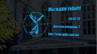 ЛГАКИ 2012 г. Найди себя у нас!!!