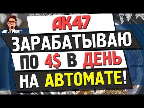 #AK47 - Зарабатываю по 4$ в день на полном автомате! | Заработок в интернете на инвестициях в 2018