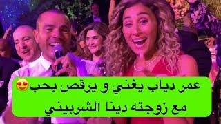 حصريا عمر دياب  يغني و يرقص مع زوجته الجديدة الممثلة دينا الشربيني و يولع الحفل مع الفنانة أصالة