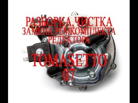 Замена ремкомплекта ГБО редуктора Tomasetto