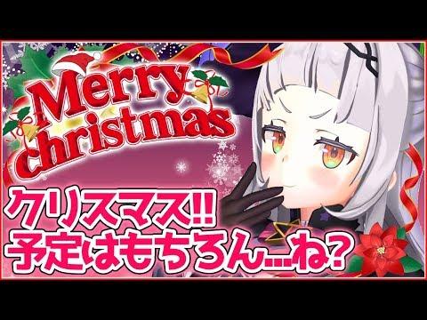 メリークリスマス!!!配信予定!!【ホロライブ/紫咲シオン】
