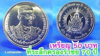 เหรียญกษาปณ์ที่ระลึก 50 บาท ในหลวงครองราชย์ครบ 70 ปี
