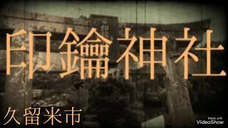 福岡の神社 印鑰神社