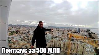 Пентхаус за 500 млн на Кипре. Ларнака, знакомство с Кипром / Недвижимость Кипра