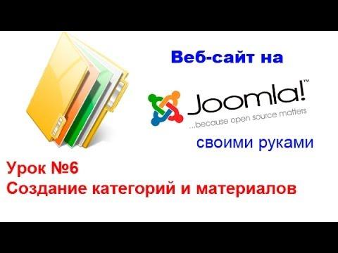 Создание категорий и материалов - Сайт на Joomla! 2.5 - Урок 6