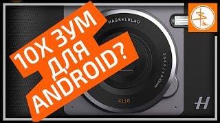 10Х ЗУМ на ANDROID! или MotoMod Hasselblad True Zoom