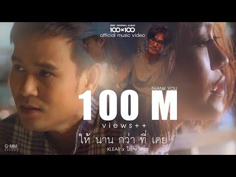 [100x100] ให้นานกว่าที่เคย (Collab Version) - KLEAR x ไผ่ พงศธร [Official MV]