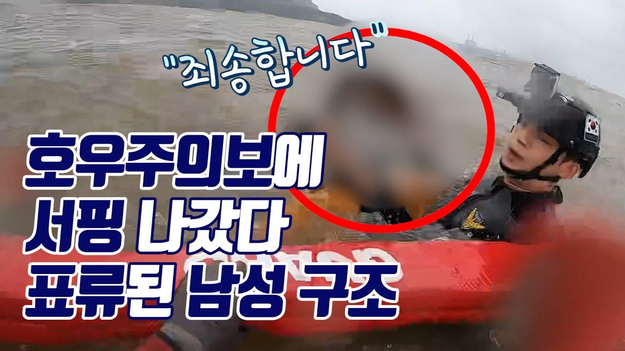 """호우주의보 속 서핑 사고로 표류된 남성 구조되자 """"죄송합니다"""""""