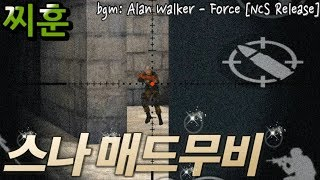 스페셜솔져 찌훈 스나이퍼(저격총) 매드무비 명장면 (저격전, 고팀)