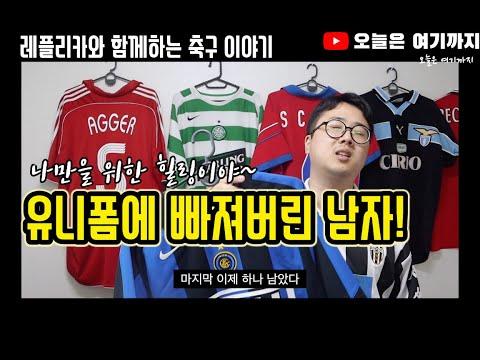 축구유니폼과 함께 하는 재미있는 축구 스토리! 유니폼에 빠져버린 남자!. Feat. 축덕프렌즈