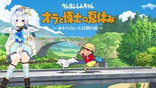 【オラと博士の夏休み】⚠️ネタバレあり!クレヨンしんちゃんと夏を過ごす!!【天音かなた/ホロライブ】