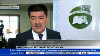 В Астане разъяснили преимущества перехода РК к «зеленой» экономике