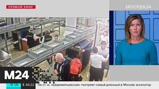 Смотреть видео Авиаэксперт прокомментировал инцидент с пронесшим оружие в самолет пассажиром - Москва 24 онлайн