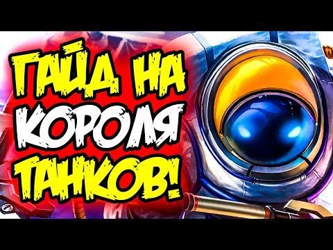видео: ЛЕГКИЙ И ОЧЕНЬ СИЛЬНЫЙ!!!► НАУТИЛУС ГАЙД league of legends