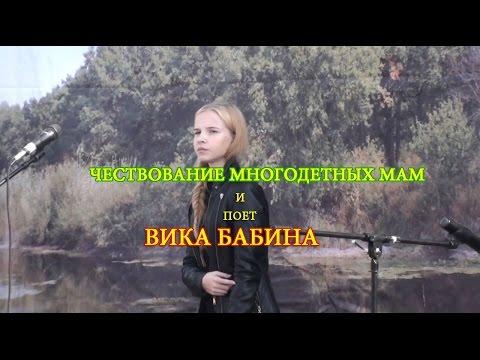 "Поет Вика Бабина ""Кукушка"""