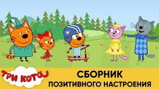 Три Кота Сборник позитивного настроения Мультфильмы для детей 2021