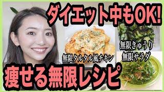 【ダイエット】無限に食べても罪悪感なし!簡単無限ダイエット料理3品!