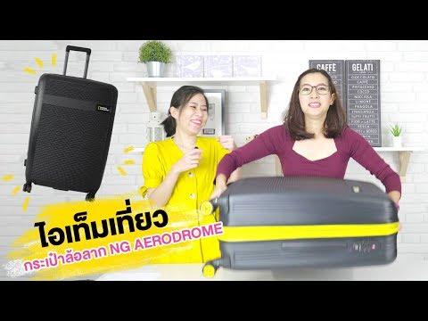 [SHOP] กระเป๋าล้อลาก National Geographic รุ่น Aerodrome - วันที่ 02 Oct 2018