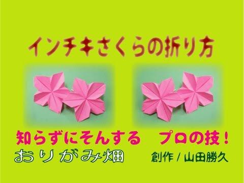ハート 折り紙 折り紙 春 折り方 : youtube.com
