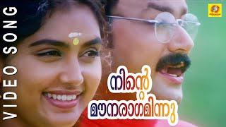 Ente Mouna Ragaminnu    Kottaram Veetile Apoottan    Malayalam Film Song