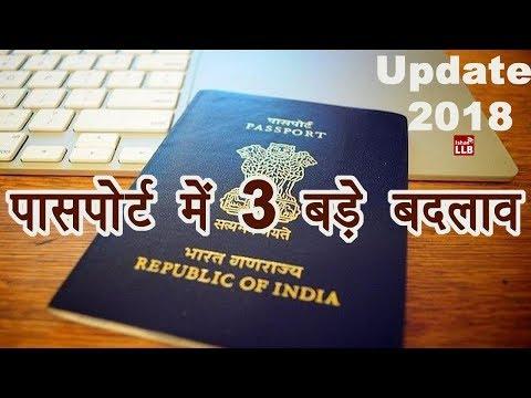 Passport 3 New Updates 2018 in Hindi | By Ishan