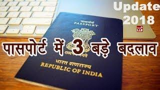 Passport 3 New Updates 2018 in Hindi   By Ishan