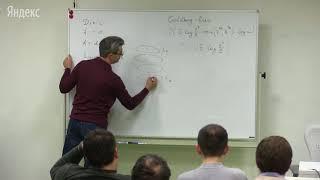 Алгоритм Голдберга-Рао