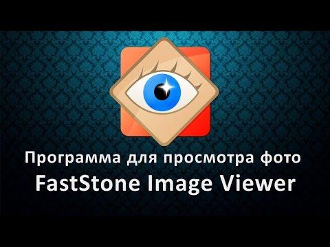 Программы для просмотра фотографий, изображений скачать