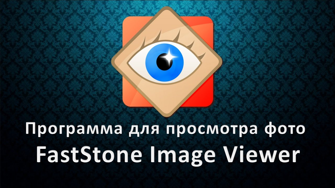 Программа для просмотра фото FastStone Image Viewer ...
