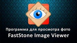 Программа для просмотра фото FastStone Image Viewer. Программа для изменения фотографий