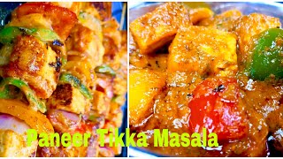 रेस्टोरेंट भूल जायेंगे जब यह पनीर टिक्का मसाला घर पर बनाएंगे |Restaurant Style Paneer Tikka Masala.mp3
