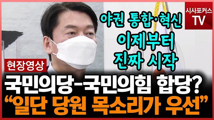 합당 관련 기자 질문...안철수