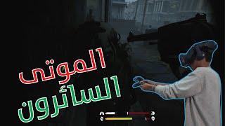The walking dead VR I الواقع الافتراضي: الموتى السائرون..؟