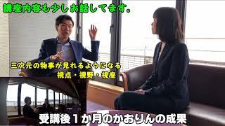 四国香川県NLPプラクティショナーコース第一期生 かおりん【中村かおり...