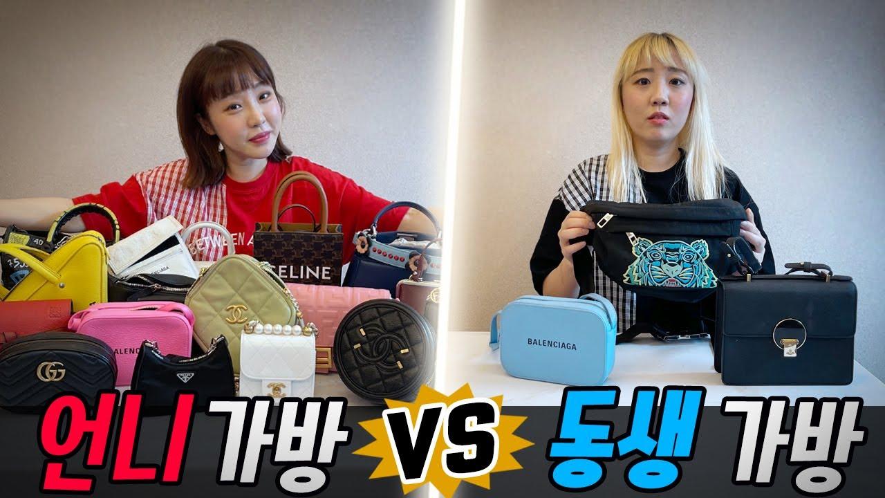 쇼핑중독 언니의 가방 vs 패알못 동생의 가방..! 과연 얼마나 차이가 날까?!