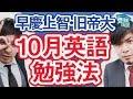 【10月英語勉強法】早慶上智・旧帝大の英語の進捗これくらい!〈受験トーーク〉