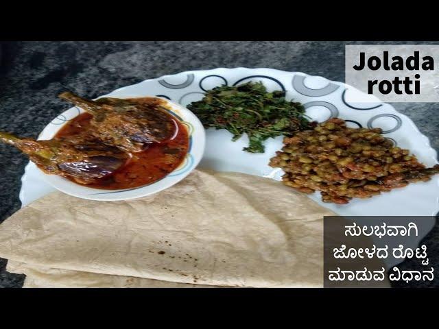 ಈ ಥರ ಜೋಳದ ರೊಟ್ಟಿ ಮಾಡಿದ್ರೆ ಯಾರಬೇಕಿದ್ರೂ ಸುಲಭವಾಗಿ ಮಾಡಬಹುದು / Jolada rotti in easy way /